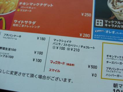 マクドナルド スマイル0円