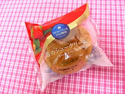 モンテール 苺のシュークリーム