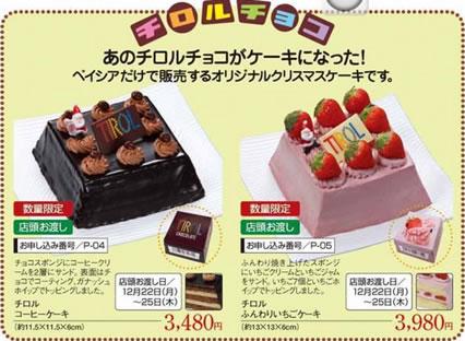 チロルチョコクリスマスケーキ