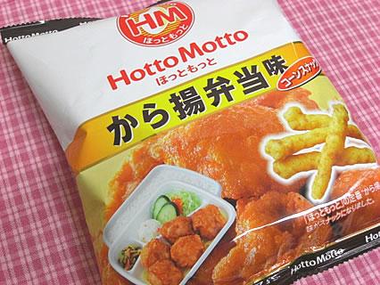 Hotto Motto から揚弁当味コーンスナック