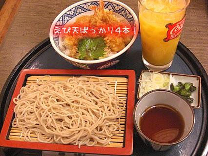 てん金 えびばっかり丼790円