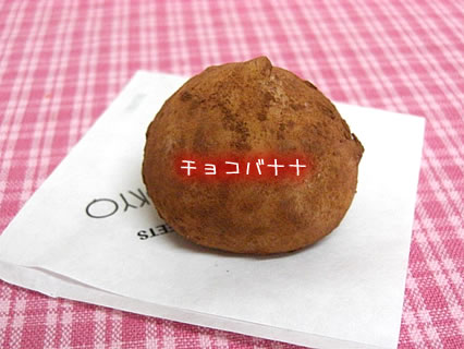 モッチーノ東京 チョコバナナ