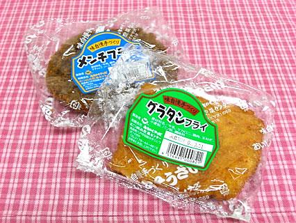 むつ食品 グラタンフライ、メンチフライ158円