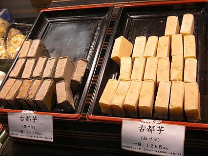 さくら野弘前店「日本全国うまいものフェア」 古都芋本舗