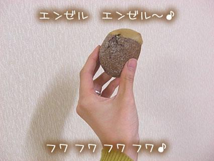 エンゼルエッグ ショコラカスター105円