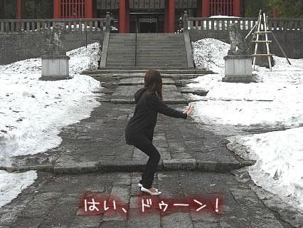 岩木山神社 干物女(江頭ポーズ)-2