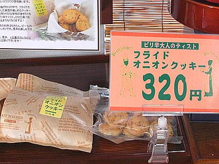 花咲庵 男のクッキー フライドオニオンクッキー
