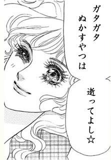 干物女 「ガタガタぬかすやつは逝ってよし☆」