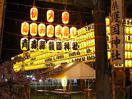 弘前公園 護国神社