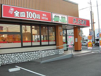 かっぱ寿司 黒石店 外観