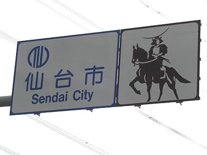 仙台市看板