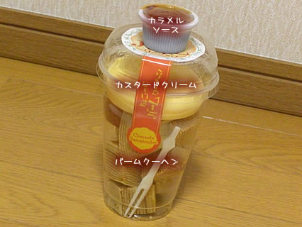たまご舎 愛子本店 ちょこっとバーム(399円)