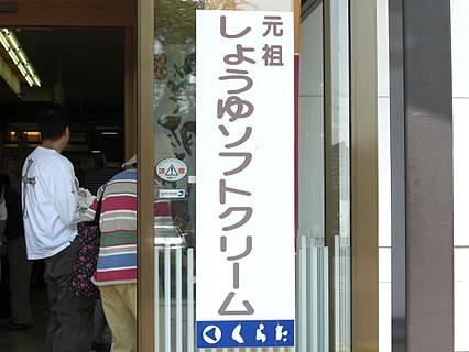 安藤醸造元 北浦本店 しょうゆソフトクリーム看板