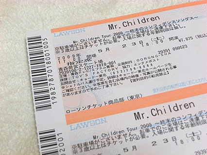 Mr.Children Tour 2009 チケット