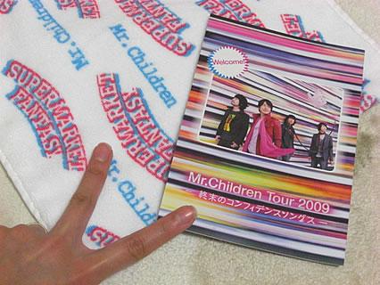 Mr.Children Tour 2009 〜終末のコンフィデンスソングス〜 マフラータオル