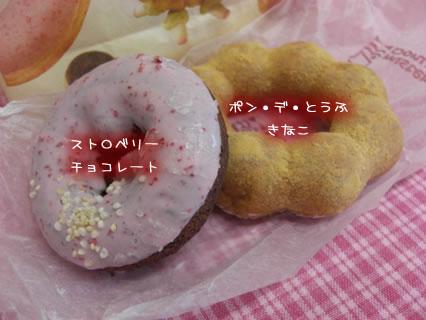 ミスタードーナツ ストロベリーチョコレート、ポン・デ・とうふ(きなこ)