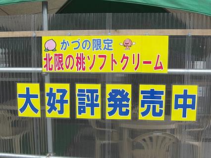 道の駅かづの「あんとらあ」 北限の桃ソフト 大好評発売中