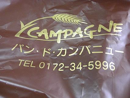 パン・ド・カンパニュー 袋