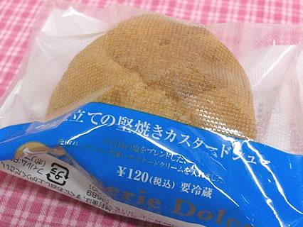 サークルKサンクス 旨塩仕立ての堅焼きカスタードシュー(120円)
