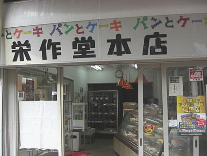 栄作堂本店 外観