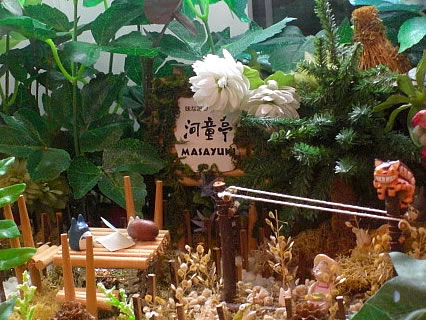 河童亭MASAYUKI トトロのミニチュア