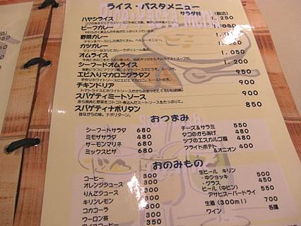 河童亭MASAYUKI メニュー-2