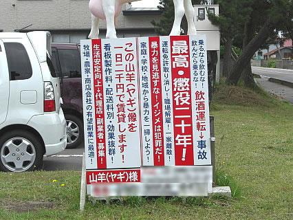 蓬田村 物産館マルシェよもぎた 山羊様 但し書き