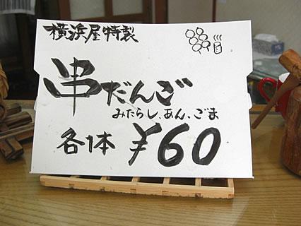横浜屋 串だんごの種類