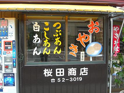 桜田商店 外観