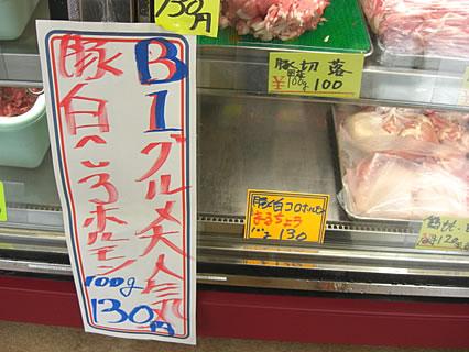 水木精肉店 豚白コロホルモン