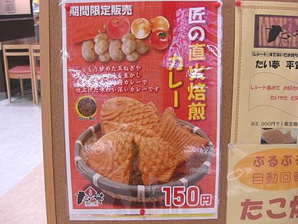 薄皮たい焼き たい夢 匠の直火焙煎カレー(150円)