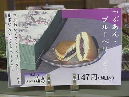 菓子処フレンド由乃 自由ケ丘店 つぶあん・ブルーベリーどら(147円)