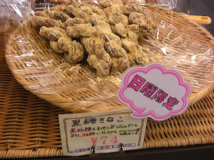スーパーふじわら 小麦工房Viennois(ビエノワ) 黒糖きなこ(74円)