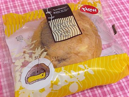 ファミリーマート チョコバナナシュークリーム(110円)
