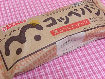 山崎製パン コッペパン(黒みつ&マーガリン)