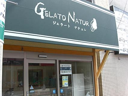 GELATO NATUR(ジェラート ナチュレ) 外観
