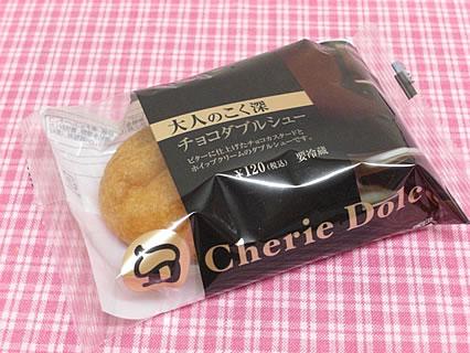 シェリエドルチェ 大人のこく深チョコダブルシュー(120円)