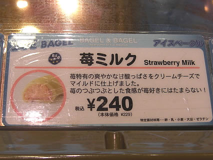 BAGEL & BAGELエスパル仙台店 アイスベーグル アイスケース 苺ミルク