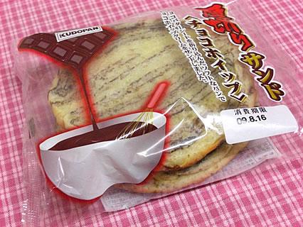 工藤パン 厚切りサンド(チョコホイップ)