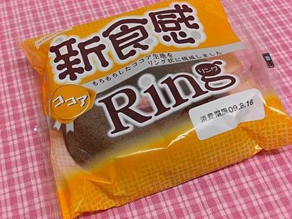 工藤パン 新食感リング(ココア)