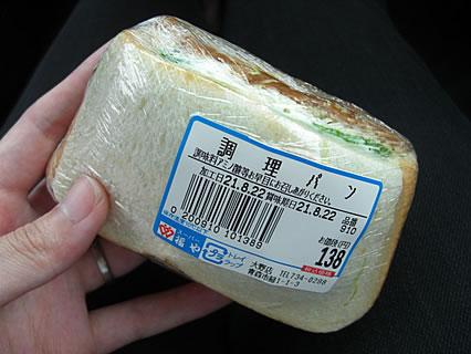 スーパー 福や 調理パン(138円)