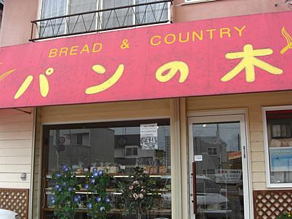 パンの木 外観