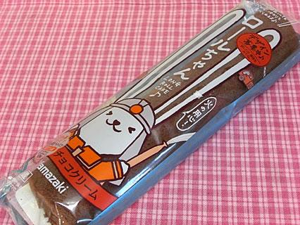 山崎製パン ロールちゃん(チョコクリーム)