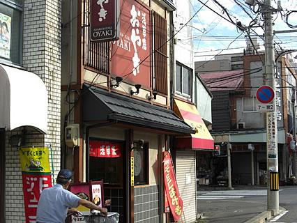 浅草焼本舗 本店 外観