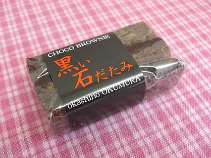 おかしのオクムラ 黒い石だたみ(135円)