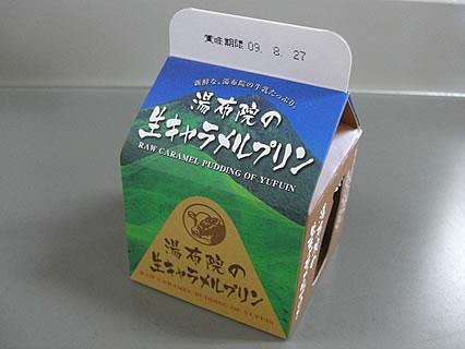 九州乳業 湯布院の生キャラメルプリン