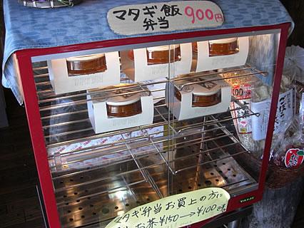 山のホテル めへやっこ マタギ飯弁当(900円)
