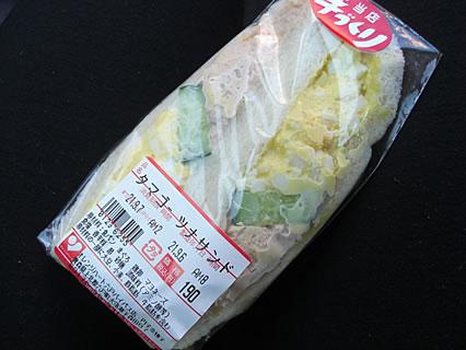 オレンジハート タマゴツナサンド(190円)