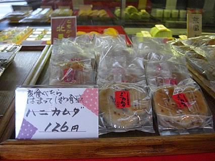 花咲庵 ハニカムダ(126円)
