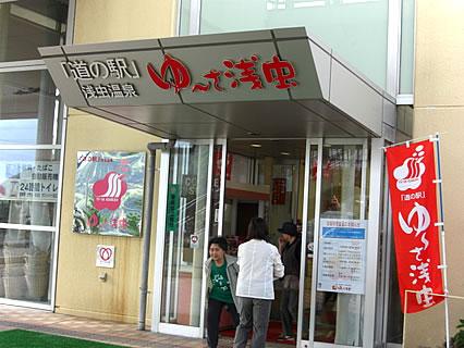 道の駅浅虫温泉「ゆ〜さ浅虫」 外観